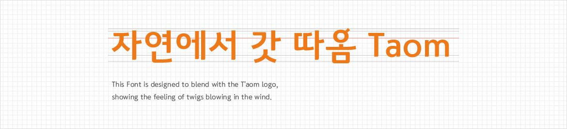 This Font is designed to blend width the T'aom logo. showing the feeling of twigs blowing in the wind
